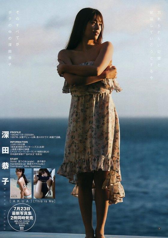 深田恭子 ヤングジャンプの写真集Fカップビキニ姿グラビア 画像27枚 7