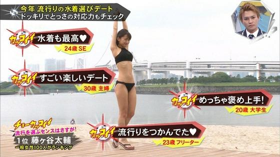 武田あやな Bカップ水着姿の胸チラキャプ 画像30枚 30