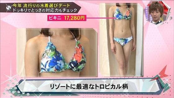 武田あやな Bカップ水着姿の胸チラキャプ 画像30枚 3
