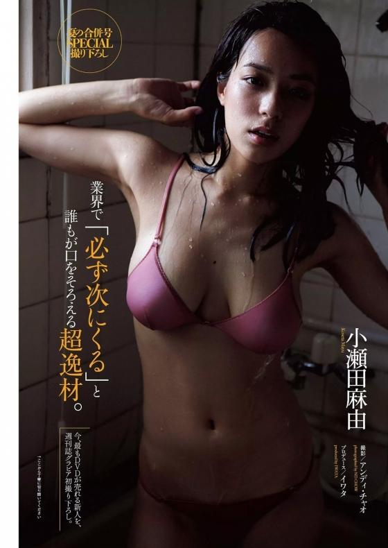 小瀬田麻由 Fカップ巨乳手ブラセミヌードグラビア 画像30枚 10