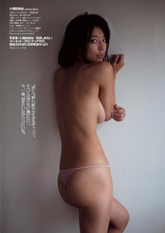 小瀬田麻由 Fカップ巨乳手ブラセミヌードグラビア 画像30枚 6