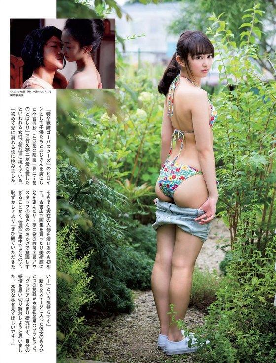 小宮有紗 FLASHの水着姿むっちりお尻が眩しいグラビア 画像23枚 4
