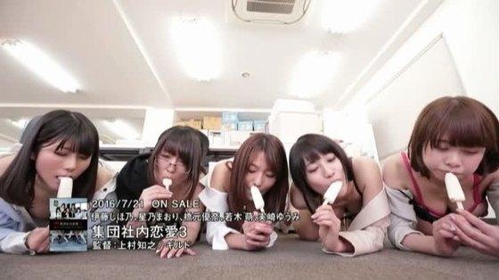 伊藤しほ乃 集団社内恋愛3のGカップ爆乳ハミ乳キャプ 画像43枚 10