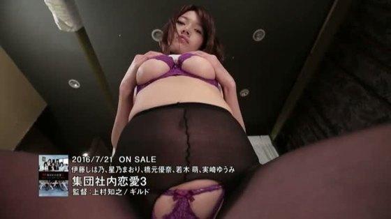 伊藤しほ乃 集団社内恋愛3のGカップ爆乳ハミ乳キャプ 画像43枚 13