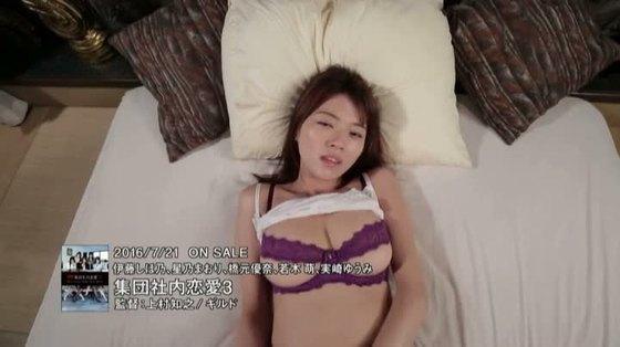 伊藤しほ乃 集団社内恋愛3のGカップ爆乳ハミ乳キャプ 画像43枚 14