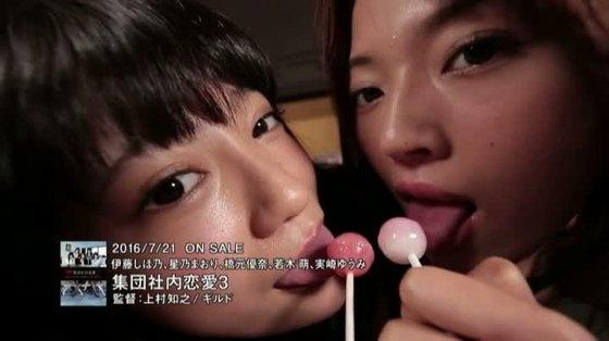 伊藤しほ乃 集団社内恋愛3のGカップ爆乳ハミ乳キャプ 画像43枚 24