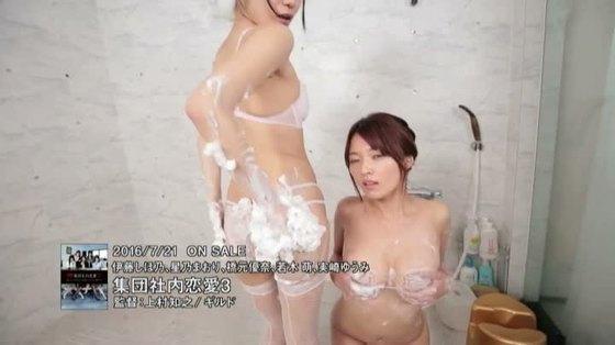伊藤しほ乃 集団社内恋愛3のGカップ爆乳ハミ乳キャプ 画像43枚 26