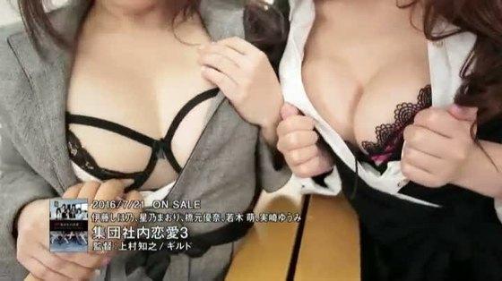伊藤しほ乃 集団社内恋愛3のGカップ爆乳ハミ乳キャプ 画像43枚 35