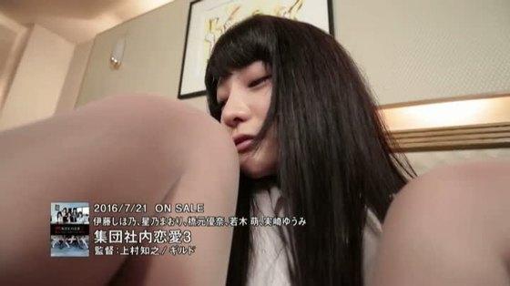 伊藤しほ乃 集団社内恋愛3のGカップ爆乳ハミ乳キャプ 画像43枚 37