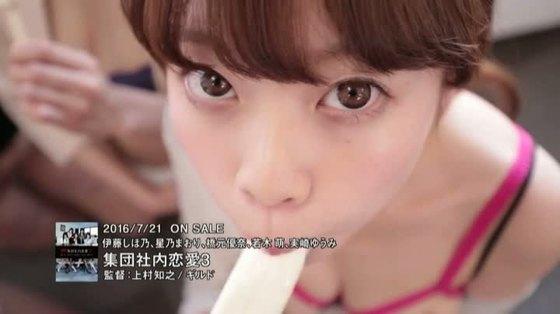 伊藤しほ乃 集団社内恋愛3のGカップ爆乳ハミ乳キャプ 画像43枚 6