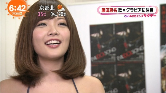 藤田恵名 シンガーソンググラドルのFカップ谷間キャプ 画像27枚 16