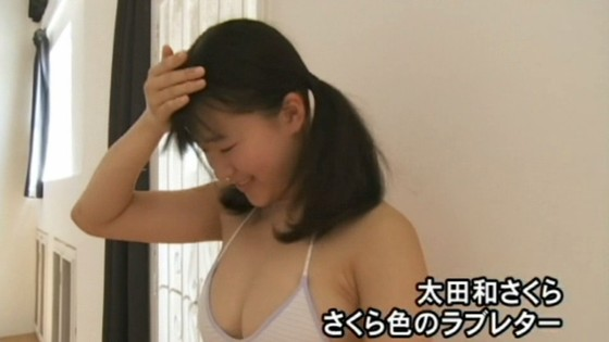 太田和さくら DVDさくら色のラブレター高画質キャプ 画像29枚 4