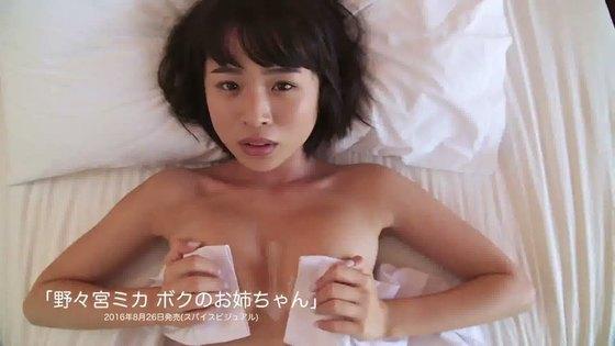 野々宮ミカ ボクのお姉ちゃんのFカップハミ乳キャプ 画像57枚 14