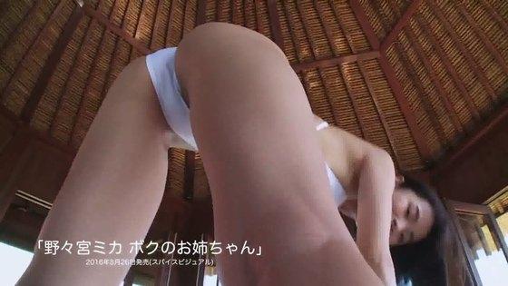 野々宮ミカ ボクのお姉ちゃんのFカップハミ乳キャプ 画像57枚 34