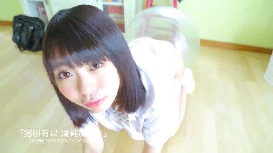 猪田有以 清純ポルノの乳首チラ&股間食い込みキャプ 画像37枚 17