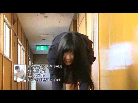 藤田恵名 フライデー袋とじのFカップセミヌードグラビア 画像47枚 14