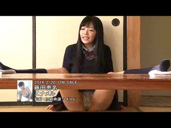 藤田恵名 フライデー袋とじのFカップセミヌードグラビア 画像47枚 15