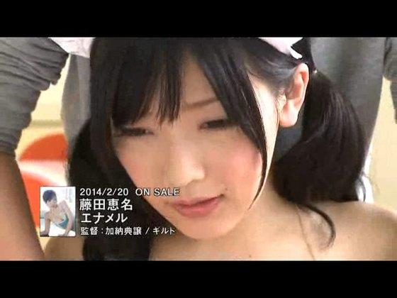 藤田恵名 フライデー袋とじのFカップセミヌードグラビア 画像47枚 35