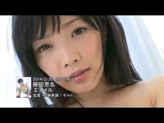 藤田恵名 フライデー袋とじのFカップセミヌードグラビア 画像47枚 47