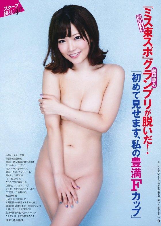 藤田恵名 フライデー袋とじのFカップセミヌードグラビア 画像47枚 4