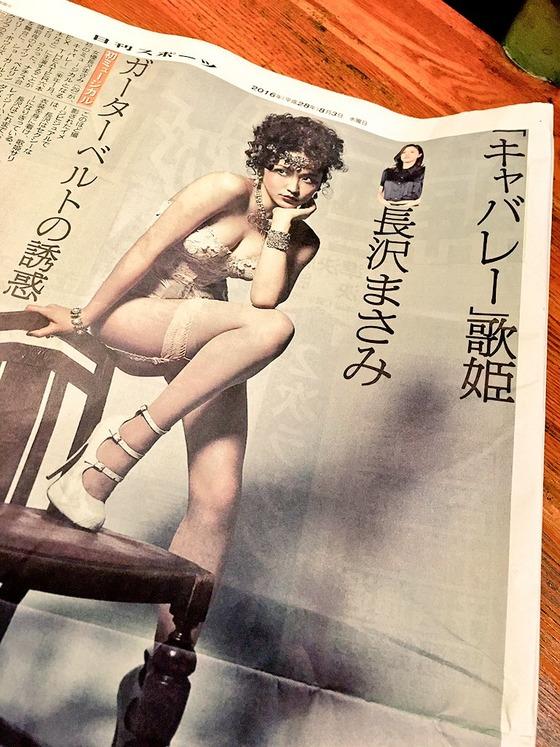 長澤まさみ ミュージカルキャバレーのセクシー下着姿 画像22枚 10