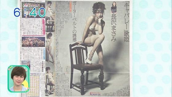 長澤まさみ ミュージカルキャバレーのセクシー下着姿 画像22枚 4