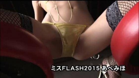 あべみほ DVDミスFLASH2015の股間食い込みキャプ 画像33枚 13