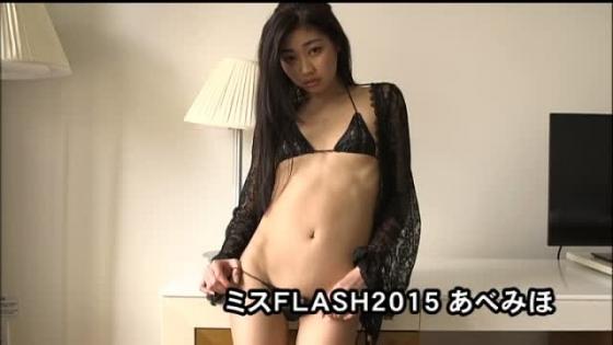 あべみほ DVDミスFLASH2015の股間食い込みキャプ 画像33枚 22