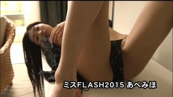 あべみほ DVDミスFLASH2015の股間食い込みキャプ 画像33枚 24