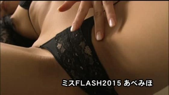 あべみほ DVDミスFLASH2015の股間食い込みキャプ 画像33枚 25