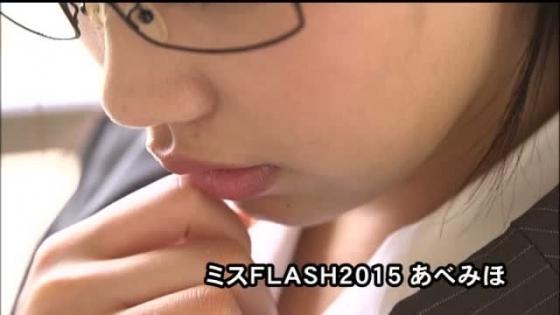 あべみほ DVDミスFLASH2015の股間食い込みキャプ 画像33枚 2