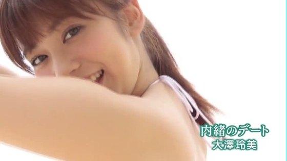 大澤玲美 DVD内緒のデートのFカップハミ乳キャプ 画像64枚 17