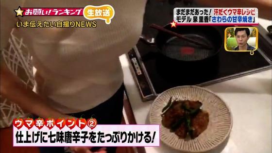 泉里香 さんま岡村祭りのGカップ着衣巨乳キャプ 画像27枚 24