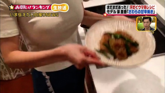 泉里香 さんま岡村祭りのGカップ着衣巨乳キャプ 画像27枚 27