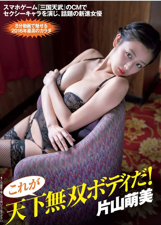 片山萌美 写真集人魚の先行全裸セミヌード 画像24枚 12
