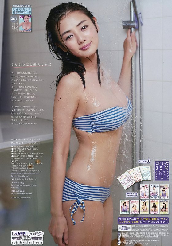 片山萌美 写真集人魚の先行全裸セミヌード 画像24枚 7