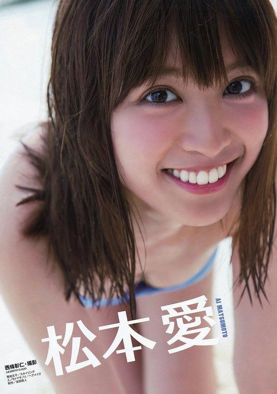 松本愛 ヤングアニマルのCカップ水着グラビア 画像24枚 3