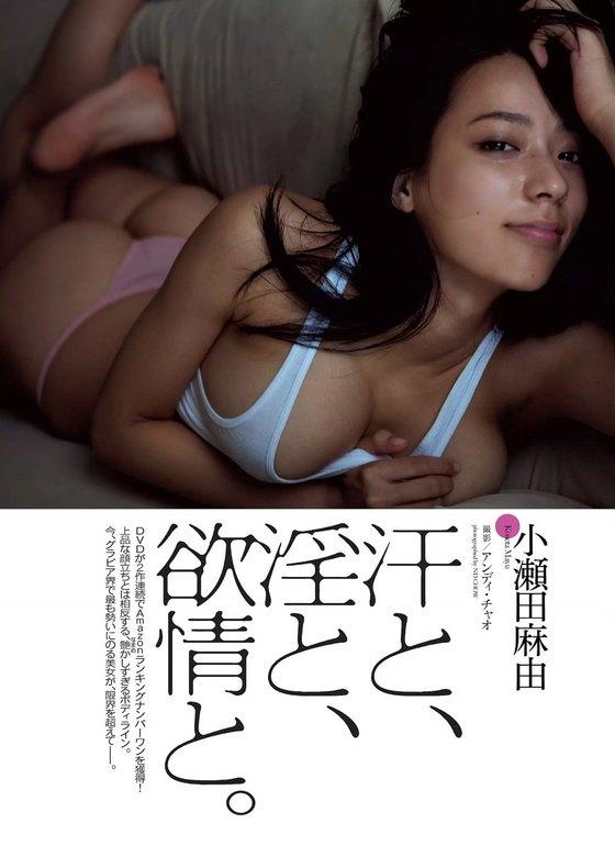 小瀬田麻由 DVD作品ConfessionのFカップハミ乳キャプ 画像40枚 38