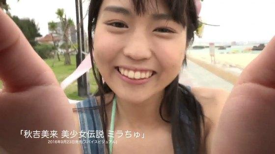 秋吉美来 DVDミラちゅのCカップ谷間キャプ 画像56枚 15