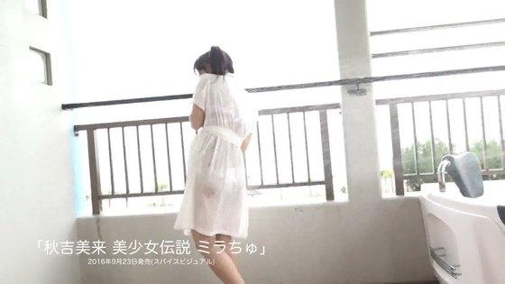 秋吉美来 DVDミラちゅのCカップ谷間キャプ 画像56枚 27