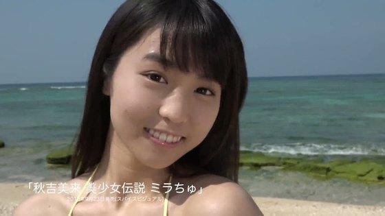 秋吉美来 DVDミラちゅのCカップ谷間キャプ 画像56枚 2