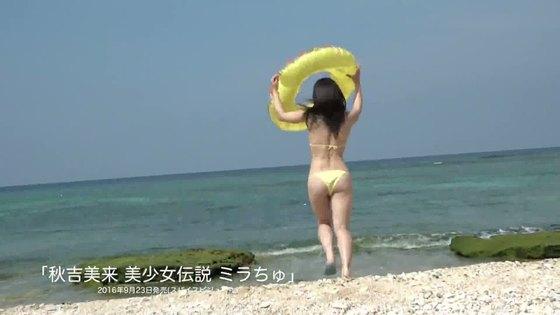 秋吉美来 DVDミラちゅのCカップ谷間キャプ 画像56枚 4