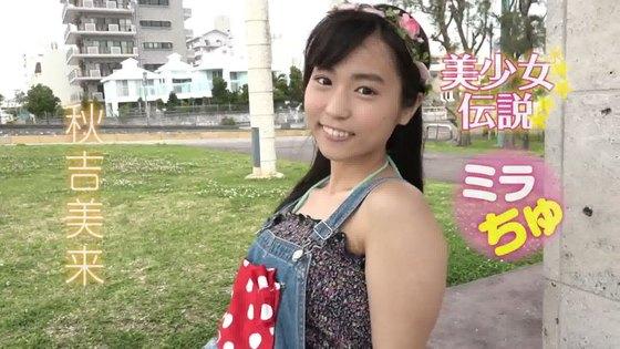 秋吉美来 DVDミラちゅのCカップ谷間キャプ 画像56枚 51