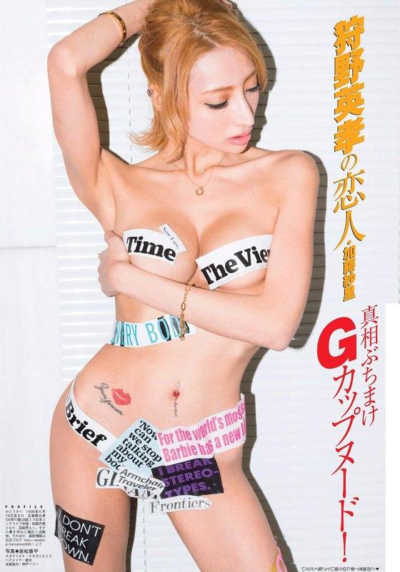 加藤紗里 インスタに投稿した乳輪チラ入浴ヌード 画像25枚 11