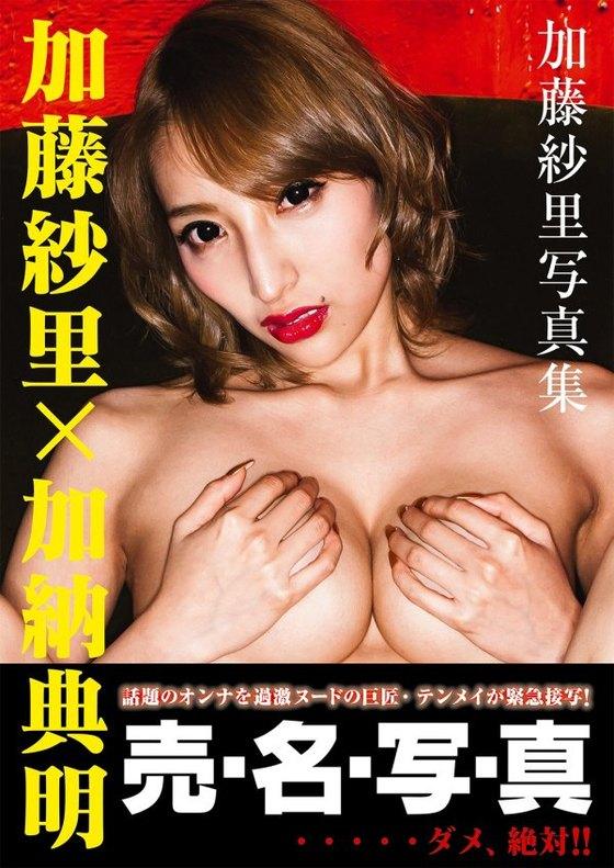 加藤紗里 インスタに投稿した乳輪チラ入浴ヌード 画像25枚 12