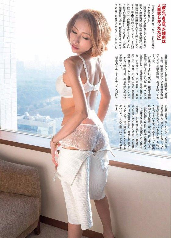 加藤紗里 インスタに投稿した乳輪チラ入浴ヌード 画像25枚 6