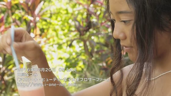 田岡なつみ DVDアスリート・ビューティの日焼け巨乳キャプ 画像30枚 26