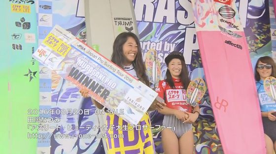 田岡なつみ DVDアスリート・ビューティの日焼け巨乳キャプ 画像30枚 7