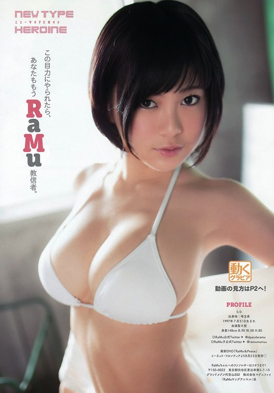 RaMu ヤングアニマルのGカップ爆乳水着グラビア 画像37枚 6