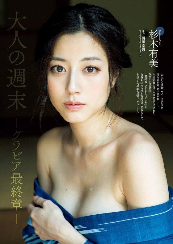 杉本有美 乳首ポチが素晴らしい写真集未公開グラビア 画像29枚 10